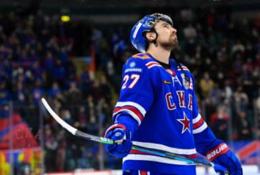 СКА выбыл из борьбы за Кубок Гагарина