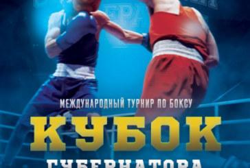 На следующей неделе стартует один из самых престижных международных турниров по боксу «Кубок Губернатора Санкт-Петербурга 2021»