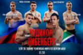 Алексей Мазур: «Сейчас я полностью готов выходить в ринг и показывать красивый бокс»